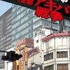 西村京太郎「十津川警部 アキバ戦争」を少し読んだ感想