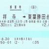 吉祥寺→東葉勝田台の連絡乗車券