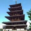 京都・奈良旅行2日目 法隆寺の五重塔を見る