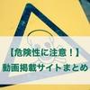 【危険かも…?】無料で動画配信してる違法サイト16選まとめ【必見】