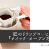 片岡物産「匠のドリップコーヒー」クイック・オープン方式が秀逸