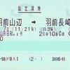 記号入り列車名