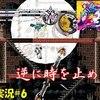 【Touhou Luna Nights】#6「ウサギも時を止めますから」