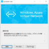 Microsoft Azureとポイント対サイト(P2S)VPNを構築