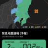 茨城沖地震連発してますが…