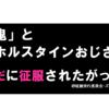 ただ今より特務機関「ぐだぐだわーくす」が世界征服(読者獲得プラス100)を実行する!!