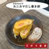【弁当のおかず】カニカマだし巻き卵
