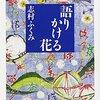 『語りかける花』(志村ふくみ・著/ちくま文庫)