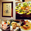 料理が美味しかったのでご紹介♪鳥焼き・おでん「こう楽」大通ビッセ 札幌