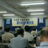 社民党大阪府連合大会