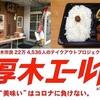 【厚木エール飯】ご近所カフェのハンバーグ弁当とバラ肉とキャベツのバター醤油炒め弁当【テイクアウト】