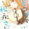 「リビングの松永さん」4巻5巻の感想