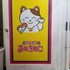 室料10円のカラオケ店 まねきねこ に行ってきました。
