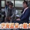 大阪の秘湯「山空海」おもろいがTV出演!?