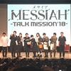 メサイア TALK MISSION´18 3部
