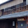 帰りに寺田屋に行きました
