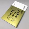 『白熱ビール教室』(星海社新書)7月26日発売!