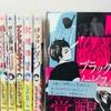 トウテムポールさん「東京心中」シリーズの最新刊が楽しみすぎるので既刊の最高ポイントの話を