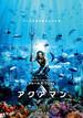 映画感想 - アクアマン(2018)