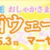【ご案内】GW 5/3(日・祝)釈尊祝祭日『関西ウェーサーカ祭』(4/17更新)