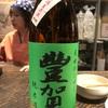 長野県 豊賀 純米酒 中取り 無濾過生原酒