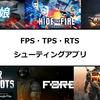 【新作】FPS・TPS・ガンシューティングのおすすめゲームアプリランキング。オフラインでできるゲームから銃撃要素のあるRTS、SLGまで幅広くご紹介【iphone・Android】
