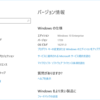 Windows 10 Build 16291リリース
