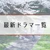【春ドラマ】2017年4月スタートおすすめ新ドラマ|主演キャスト・あらすじ・原作本を紹介