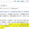 「ヤン・ウェンリー=四川人末裔説」がウィキペディアに掲載されましたw