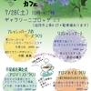 明日20180728すみれカフェ@加茂市ギャラリーニゴロッサ開催!