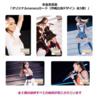 【セブン限定特典】安室奈美恵デザインnanacoカード【namie amuro Final Tour 2018 ~Finally~】