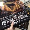 「地下謎への招待状2017」をやってみた【ネタバレなし】