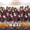 #欅坂46 #CDTV『二人セゾン』パフォーマンス映像公開!