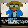 新庄・最上漫画ミュージアムに行ってきました!
