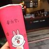 台湾旅行 LINE Pay で現地決済を試す → 成功