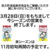 3/23 黒井山直売店一時休業のお知らせ