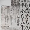 弘兼さんの60歳からの手ぶら人生。参考にしたいですね。