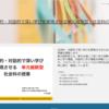 【イベント情報】ロイロオンラインセミナー ロイロ認定ティーチャーから学ぶシンキングツール実践!(2020年7月4日)