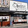 朝食シリーズ その4 岡山新保食堂 (まいどおおきに食堂)