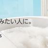 【防水】新型のKindle Oasisが発表!お風呂でもマンガや読書を!
