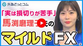 FX「マイルドなFXトレードスタイル」馬渕 磨理子氏 2021/4/9