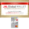 【JAL※対象者のみ】JAL Global WALLETのご利用でFLY ONポイントプレゼント※最大1000FOP