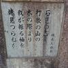 島根県立万葉公園と柿本人麻呂(3)