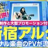 新宿のアルタビジョンに完伍の楽曲PVが放映されるかも?