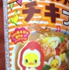 カップ麺 チキンラーメンビッグカップ チキフェス安く購入 正直レビュー