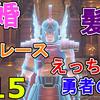 【ドラクエ11】ネルセンの迷宮攻略完了(導師、賢者、勇者の試練)!試練5つ全クリしました!試練の攻略法をサラっと解説!【Dragon QuestⅪ/RPG/ネタバレ注意】
