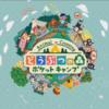 【配信日決定】スマホアプリ版のどうぶつの森の情報が公開!!【どうぶつの森 ポケットキャンプ】