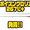 【シマノ】ミドストにオススメのロッド「21ポイズングロリアス267L+」発売!