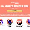 「4ヶ月間、聴き放題」で99円!amazon Music Unlimitedキャンペーンが凄すぎる!!