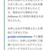 Google AdSense 合格しました!